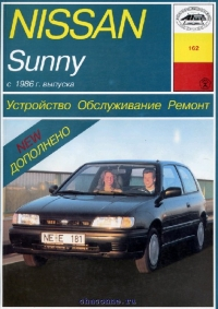 Руководство Nissan Sunny с 86 г.